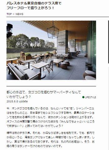 forzastyle_palacehotel.jpg