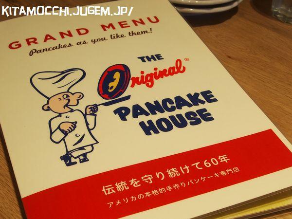 originalpancakehouse2.jpg
