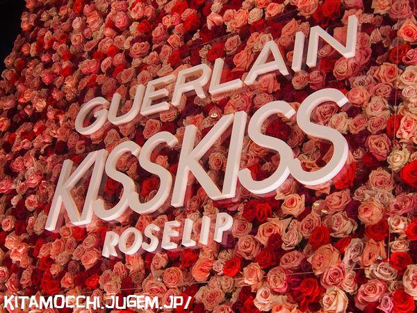 kisskiss_guerlain_3.jpg