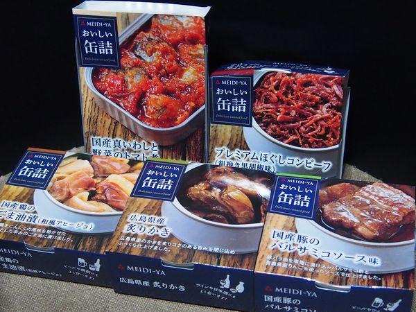 明治屋おいしい缶詰3.jpg