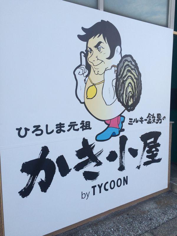 ひろしま元祖ミルキー元祖のかき小屋.jpg