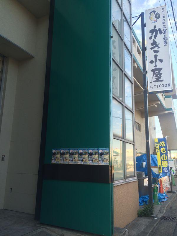 ひろしま元祖ミルキー元祖のかき小屋2.jpg