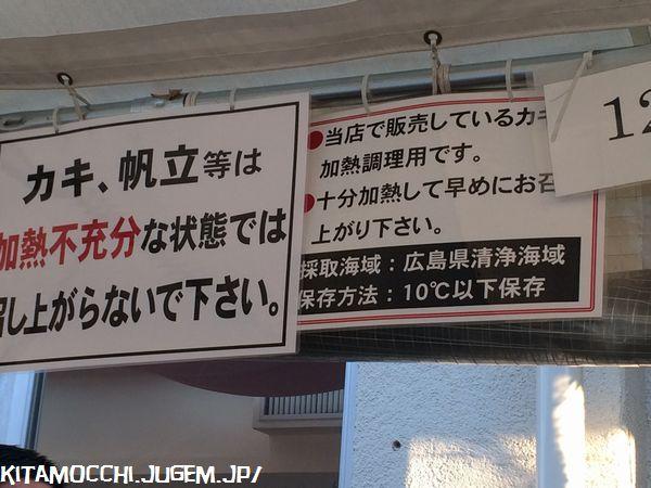 ひろしま元祖ミルキー元祖のかき小屋20.jpg