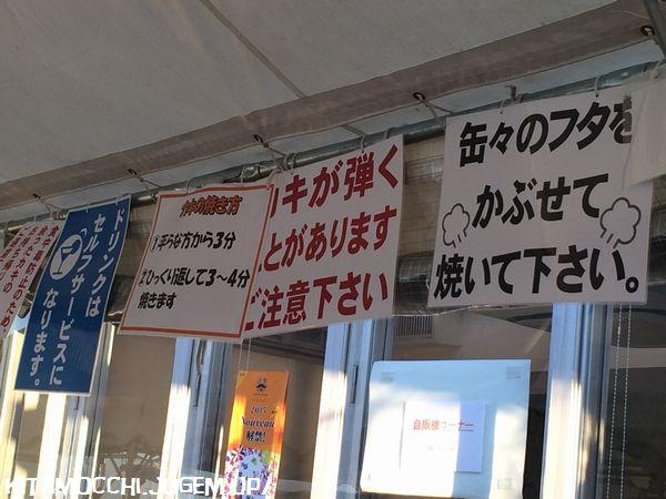 ひろしま元祖ミルキー元祖のかき小屋21.jpg