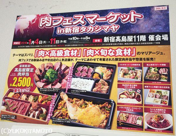 meatdining喰心_3.jpg