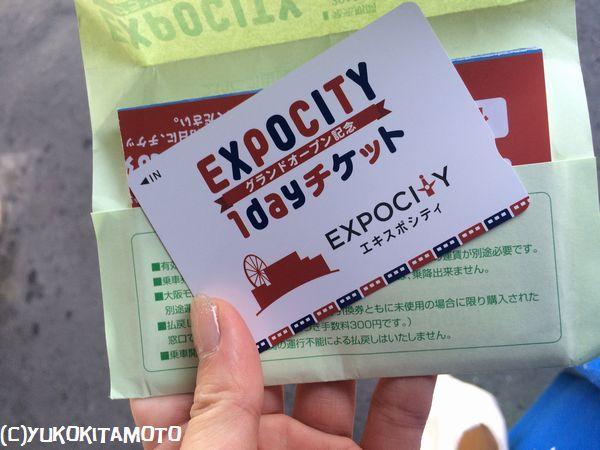 expocity_osaka1.jpg