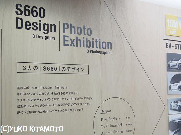 HondaSS660DesignPhotoExhitibion16.jpg