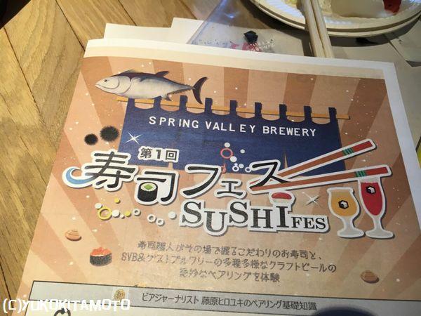 寿司フェス9.jpg