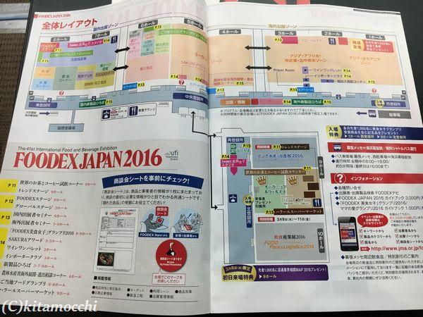 FOODEX2016_2.jpg