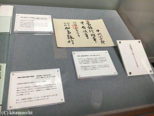 立命館大学RitsumeikanUniversity9.jpg