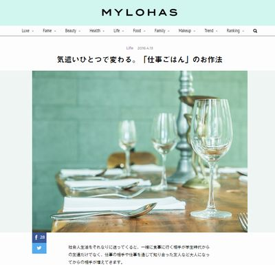 mylohas_仕事ごはんのお作法.jpg