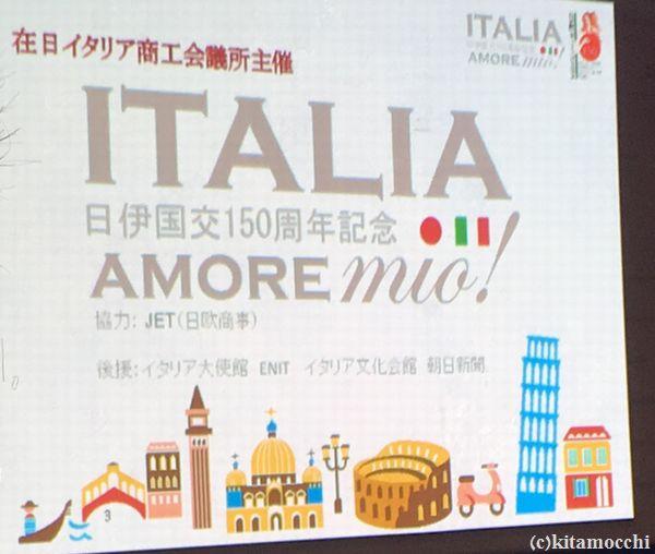 italiamoremio日伊国交150周年記念12.jpg