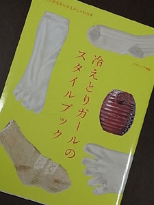 hietorigirl-book.jpg