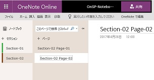 OneNote-kaisou-04