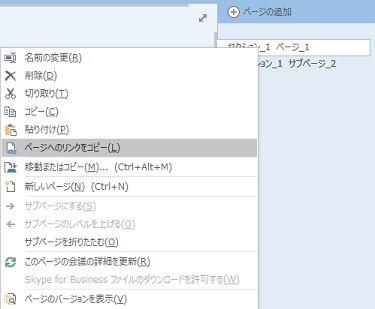 OneNote-link-04