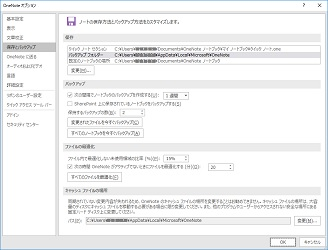 OneNote-Backup01