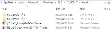 OneNote-Backup02