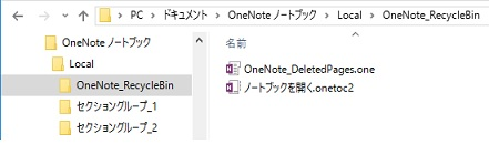 OneNote 2016 ごみ箱フォルダとファイル