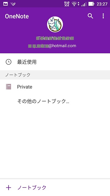 OneNote Android 開始画面