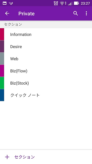 OneNote Android セクション