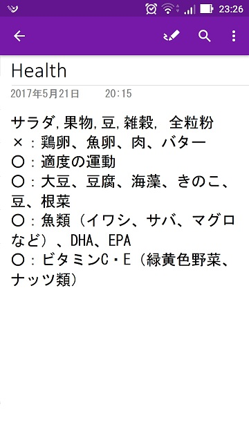 OneNote Android コンテンツ