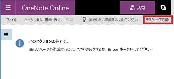 OneNote Online デスクトップで開く