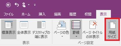 OneNote Page Size Menu