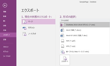 OneNote Export Page