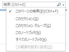 OneNote shortcut Searchbox