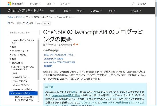 onenote programing api javascript