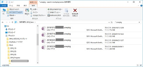 OneNote File Growth