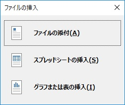OneNote Insert Small Excel File Dialog