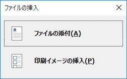 OneNote Insert Small File Dialog