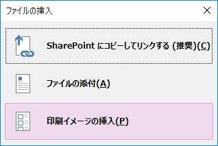 OneNote Insert Big File Dialog
