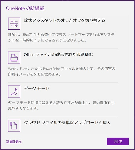 OneNote HELP New Features 1
