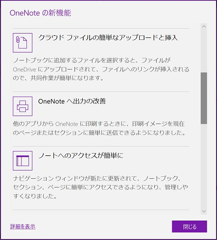 OneNote HELP New Features 2