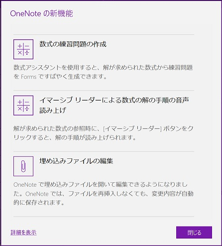 OneNote HELP New Features 3