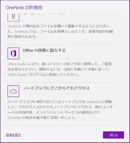 OneNote HELP New Features 4