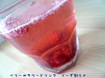 赤いベリーと青いベリーのサワードリンク ソーダ割り 炭酸水 いちご フランボワーズ ブルーベリー