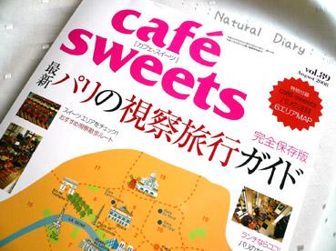 cafe-sweets vol.89 (89) (柴田書店MOOK) 《特集》 完全保存版 最新・パリの視察旅行ガイド