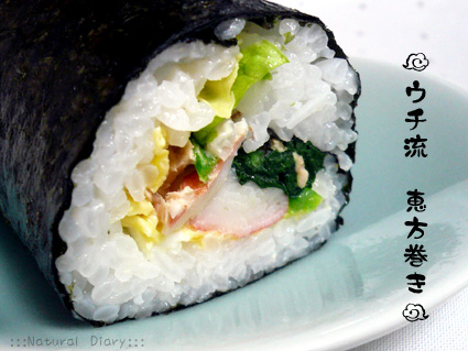 恵方巻き 関西 海苔巻き 太巻き 寿司