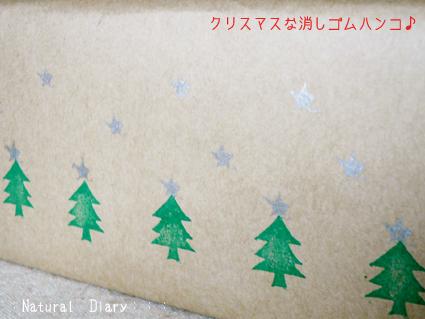Merry Christmas クリスマス 消しゴムはんこ 図案 ツリー 星 シルバー プレゼント