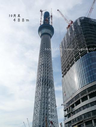 東京スカイツリー 建設中 押上 おしあげ