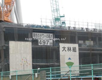 東京スカイツリー 迫力 世界一 電波塔 建設中