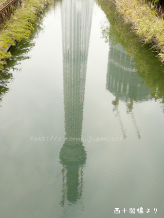 東京スカイツリー 逆さ タワー 川 水面 西十間橋 にしじっけんばし