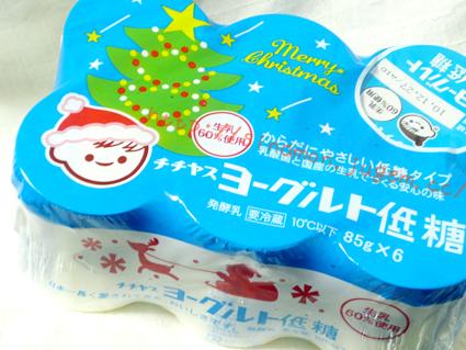 チー坊 チチヤス 広島 ヨーグルト クリスマス