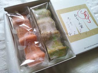 焼き菓子 バームクーヘン ねんりん家 桜 抹茶