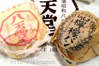 八天堂 広島 新大阪 新製品 ストロベリー 広島 レモン 檸檬