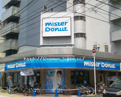 青いミスド ミスタードーナッツ ドーナツ