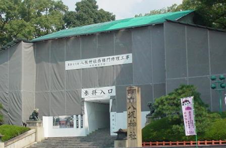 神社改修中